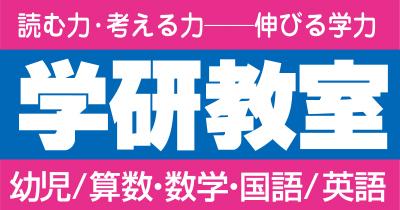 学研エデュケーショナル・学研教室